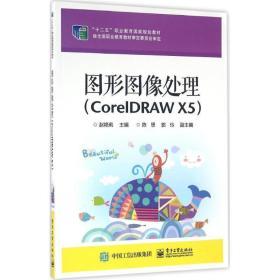 图形图像处理(CorelDRAW X5)