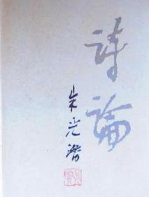 诗论(朱光潜)精装