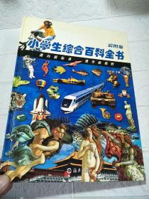 小学生综合百科全书:彩图版(品看图)