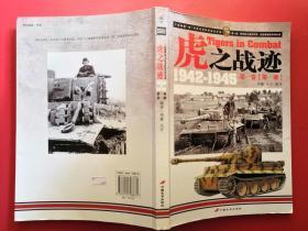 """虎之战迹:第一卷(第一册):二战德国""""虎""""式坦克部队征战全记录1942-1945"""