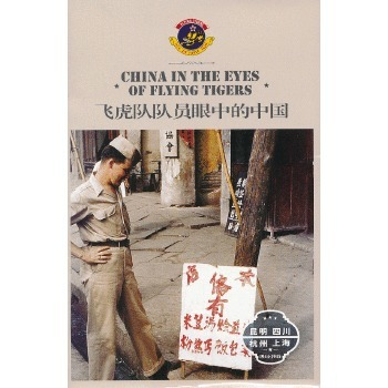 China in the Eyes of Flying Tigers 1944-1945