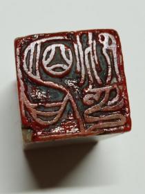 民国老双面寿山石印章一枚(包老)