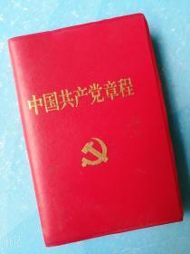 中国共产党章程原版旧书红塑皮128开小本2002年16大修改通过