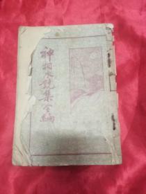 民国二十八年:神相水镜集全编
