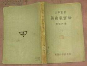无线电实验—大学丛书【1950年再版】