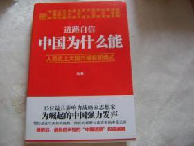 道路自信: 中国为什么能
