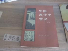 中国现代史常识【上下册】