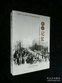 解放记忆 1949贵州解放亲历者口述历史实录