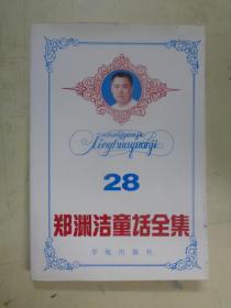 郑渊洁童话全集 第28卷