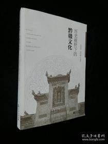 历史视野下的黔赣文化