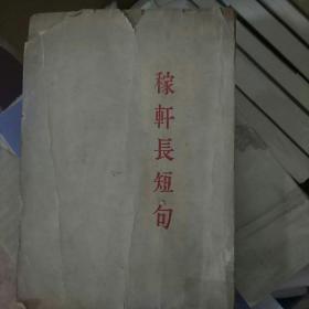 稼轩长短句(郑骞【郑因百】年轻时点校的书籍,很多研究学者不清楚郑先生曾经有整理过这部书,值得收藏,1933年出版的,品相较差,但珍贵。)