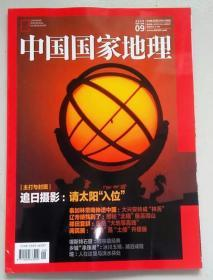 旧刊 中国国家地理 2020年9月 总第719期 追日摄影 福建土堡 克拉玛依石油泉 泰加林