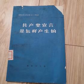《共产党宣言》是怎么产生的