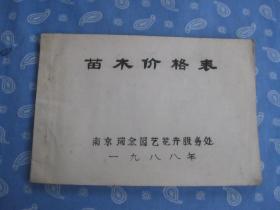 苗木价格表【1988南京瑞金园艺花卉服务处】
