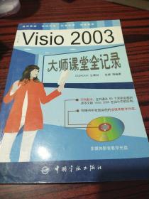 Visio 2003 大师课堂全记录