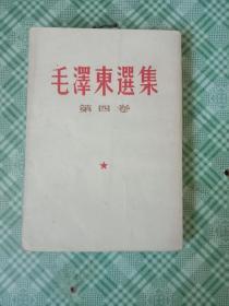 罕见新疆版《毛泽东选集》5。