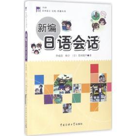 日本语言·文化·传播丛书:新编日语会话