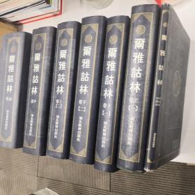 尔雅诂林(全七册 含经文词语索引一册) 老版私藏好品 带原箱