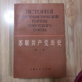 苏联共产党历史 第一卷
