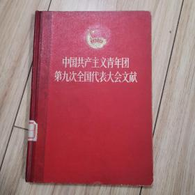 中国共产主义青年团第九次全国代表大会文献