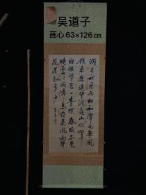 吴道子,手绘纸本书法立轴