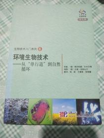 """生物技术入门系列6:环境生物技术(从""""单行道""""到自然循环)(中文版)"""