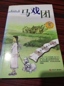 曹文轩纯美小说系列:马戏团