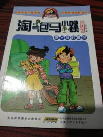 淘气包马小跳:疯丫头杜真子(漫画升级版)