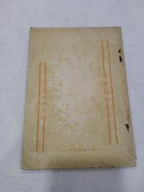 《普济良方》民国十八年初版,德轩氏选辑,上海中医书局