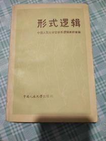 形式逻辑  中国人民大学哲学系逻辑教研室编
