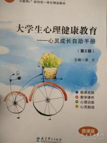 大学生心理健康教育 : 心灵成长自助手册 第2版 9787504193469