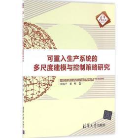 可重入生产系统的多尺度建模与控制策略研究/清华汇智文库