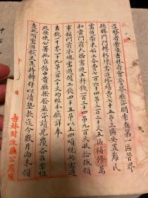 吉林省财政厅 吉林省警察厅 1915年修理德胜门拨款写本资料三份,