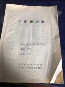 浙江大学庄表中教授