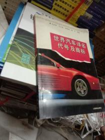 世界汽车译名代号及商标