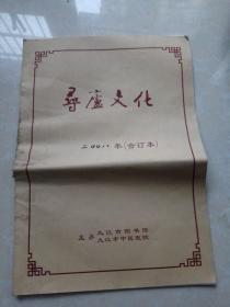 寻庐文化2008年(合订本)