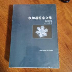 水知道答案(全3册)(超级畅销书《水知道答案》系列全新修订版,水知道生命的答案!)