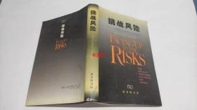 挑战风险:金融机构如何生存和发展