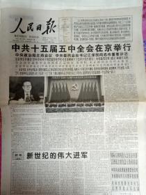 人民日报2000年10月12日,8版。中共十五届五中全会在京举行。
