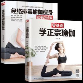 【正版】2册经络排毒瑜伽瘦身就要这样练 零基础学正宗瑜伽 零基础学瑜伽书瘦身塑身瑜伽教学减肥塑型基本功动作练习塑形瑜伽