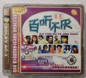 DVD:百听不厌精选(6)