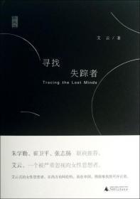 正版 寻找失踪者(精)艾云9787549539345广西师大 书籍