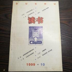 读书1999 7