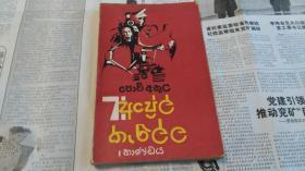 一个外交官旧藏早期封面漂亮的外文书籍。