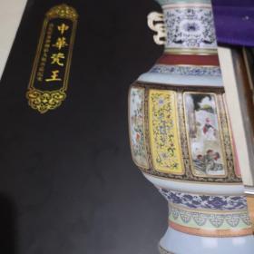 中华瓷王 一册 九五品A区