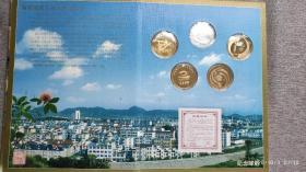 纪念币一银四铜