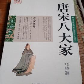 中国古典名著百部藏书:唐宋八大家