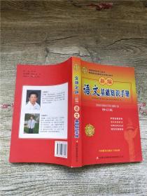金牌宝典 新编语文基础知识手册 修订版【扉页有笔记】