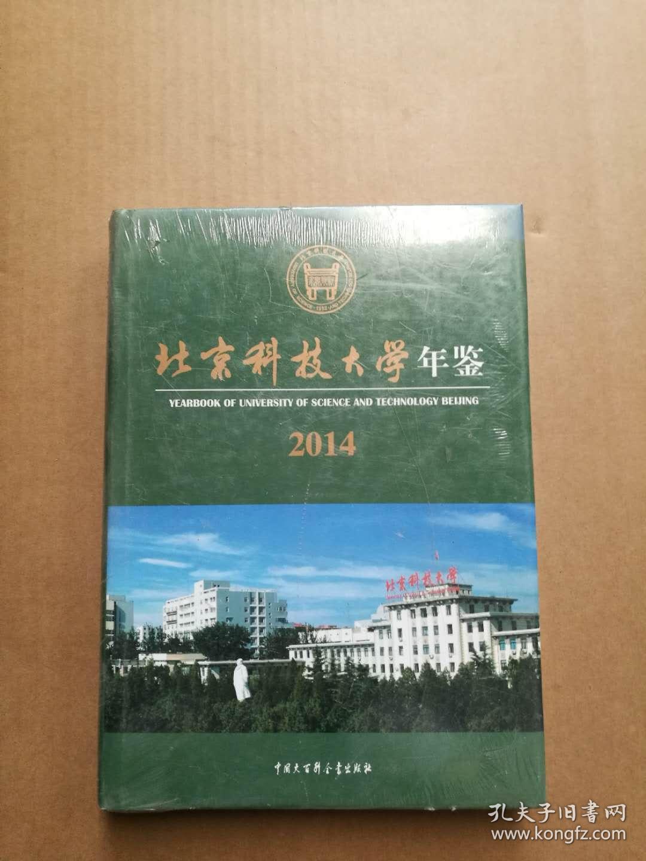 北京科技大学年鉴 2014