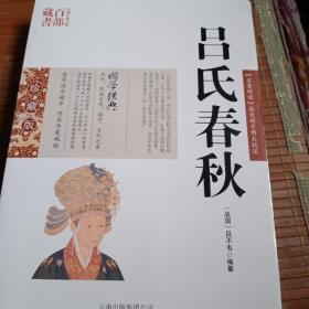 中国古典名著百部藏书:吕氏春秋